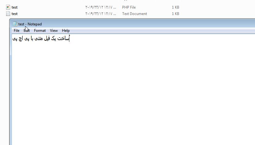 کار با فایل در php