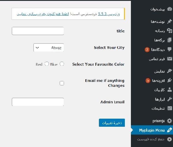 صفحه تنظیمات پلاگین وردپرس